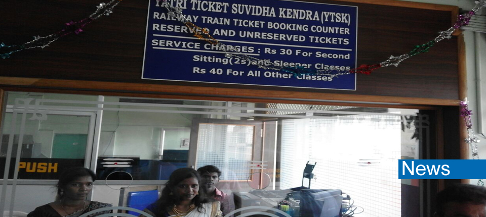 Government To Increase Number Of Private Ticket Reservation Counters in The Country