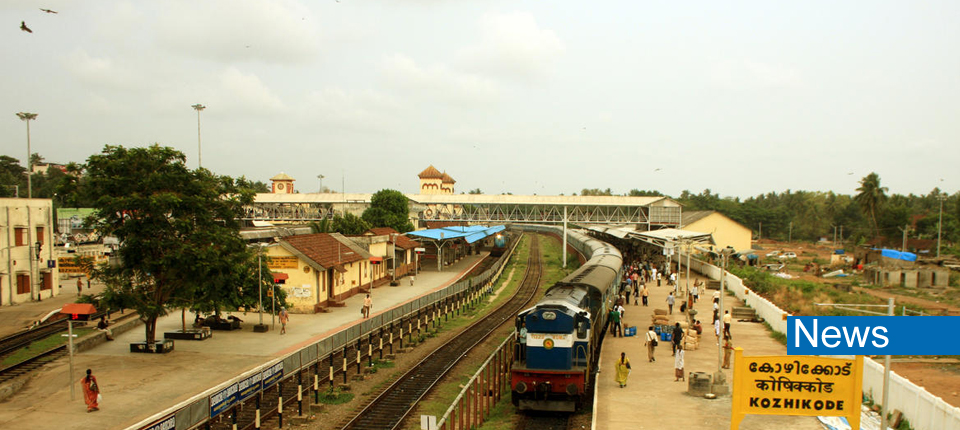 July 24, The New Deadline to Submit Bids for Redevelopment of Kozhikode Railway Station